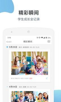 优师端app安卓版下载图片3
