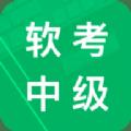 软考中级题库app