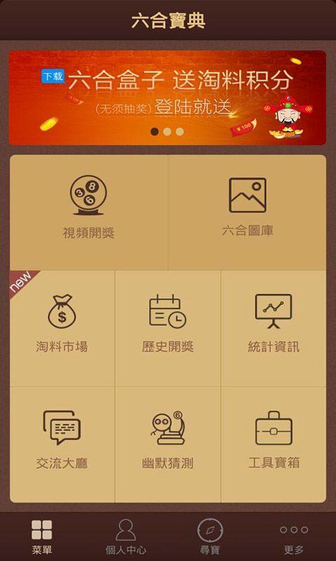 六盒宝典2019最新开奖官方正版下载安装图2: