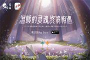 亮点抢先看,陈星汉新作《Sky光·遇》明日App Store独家首发![多图]