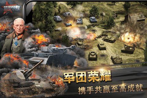 裝甲榮耀游戲官方網站下載正式版圖2: