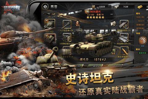 裝甲榮耀游戲官方網站下載正式版圖3: