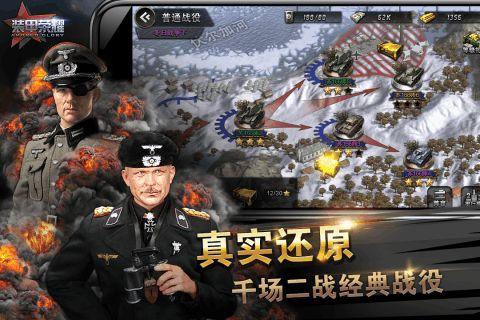 裝甲榮耀游戲官方網站下載正式版圖4: