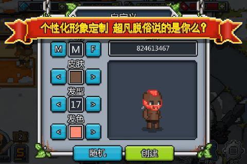 勇者大乱斗无限金币版BT手游福利版图4: