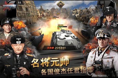 裝甲榮耀游戲官方網站下載正式版圖1: