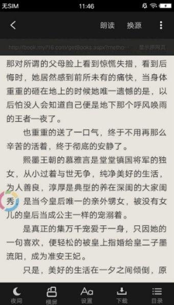 米汤免费阅读app官网版下载图2: