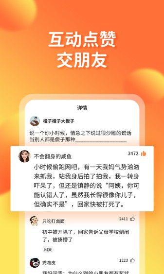 橘子搞笑app官方版下载图片1