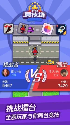 开心竞技场手机版图3