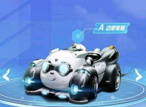 QQ飞车手游动感熊猫怎么改装?A车动感熊猫改装攻略[视频][多图]图片1