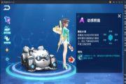 QQ飞车手游动感熊猫怎么获得?A车动感熊猫获取方法及价格详解[多图]