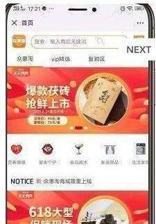 众惠淘APP图2