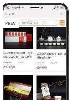 众惠淘APP图1