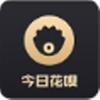 今日花呗官方APP下载地址 v1.0