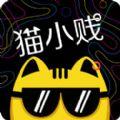 猫小贱影视平台邀请码APP下载 V1.0.21
