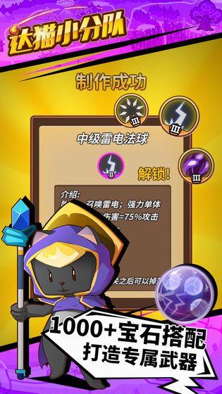 达猫小分队炼金官网下载试玩版图2: