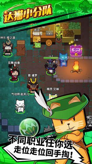 达猫小分队炼金官网下载试玩版图1: