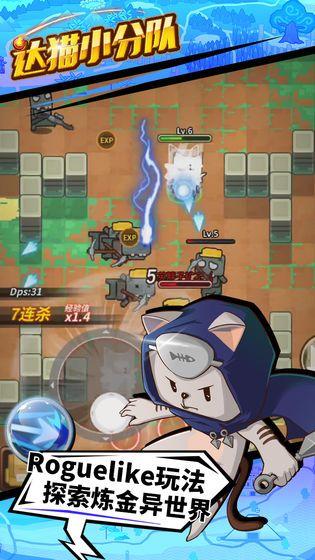 达猫小分队炼金官网下载试玩版图3: