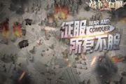 战争与征服6月25日停机维护 6月25日IOS更新内容介绍[多图]