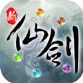 新仙剑北鱼游戏