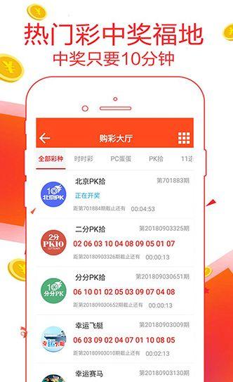 唯彩彩票app官方网站下载正式版图片1