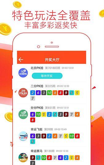 唯彩彩票app官方网站下载正式版图片3
