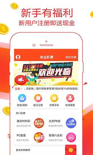 唯彩彩票app官方网站下载正式版图片2