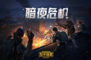 《和平精英》暑期版本上线:暗夜危机、洞穴破坏玩法登场[多图]