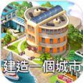 城市岛屿8中文修改版