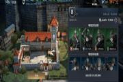 權力的游戲手游如何進攻和防守?進攻與防守攻略大全[多圖]