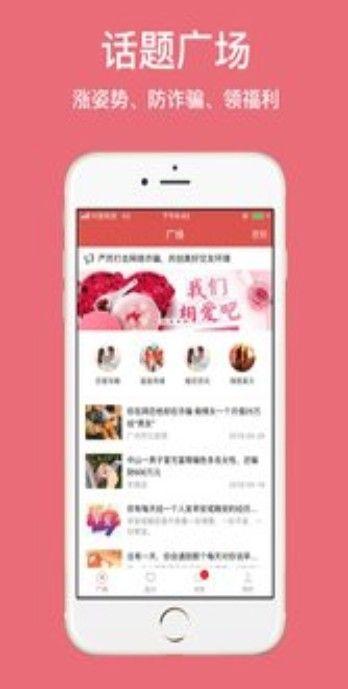 恋爱百分百社交软件官方版下载图片1