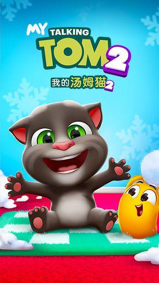 我的汤姆猫2安卓免费内购修改版下载图2: