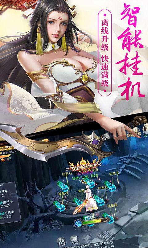 幻灵剑道手游官网正式版下载图1: