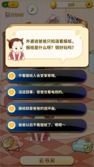 小公主日记安卓版图2