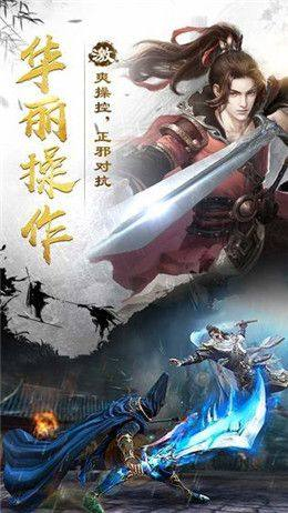 幻灵剑道手游官网正式版下载图片4