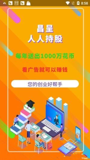 昌呈广告官方版图4