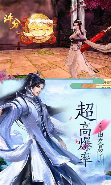 乾坤剑阵手游官方正式版下载图2:
