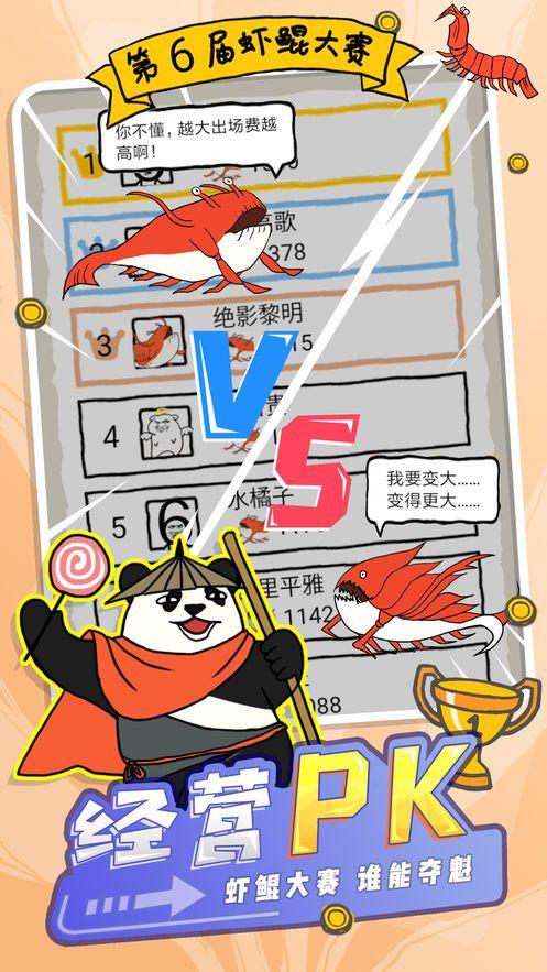 皮皮虾传奇1.6.9.2破解版无限金币无限钻石图2: