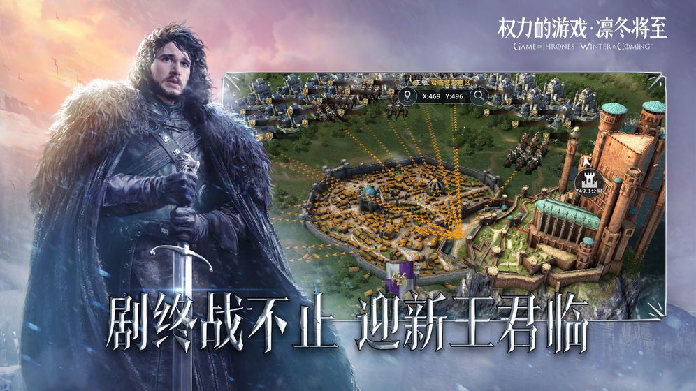 腾讯权力的游戏凛冬将至手游官网版下载正式版图1: