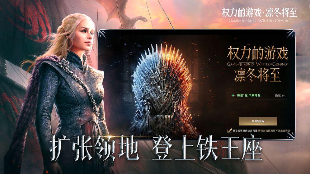 腾讯权力的游戏凛冬将至手游官网版下载正式版图2: