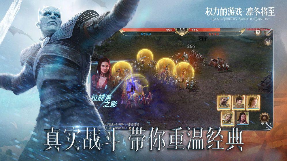 腾讯权力的游戏凛冬将至手游官网版下载正式版图6: