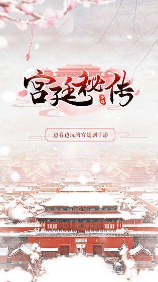宫廷秘传官方网站下载正式版地址图6:
