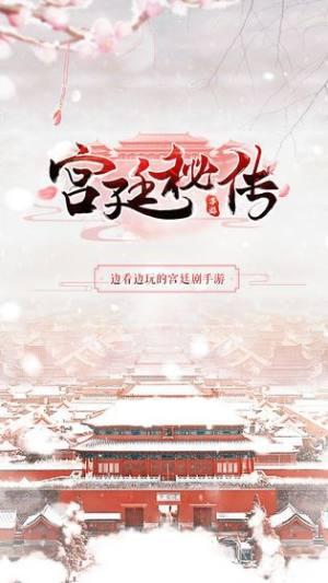 佘诗曼宫廷秘传破解版图6