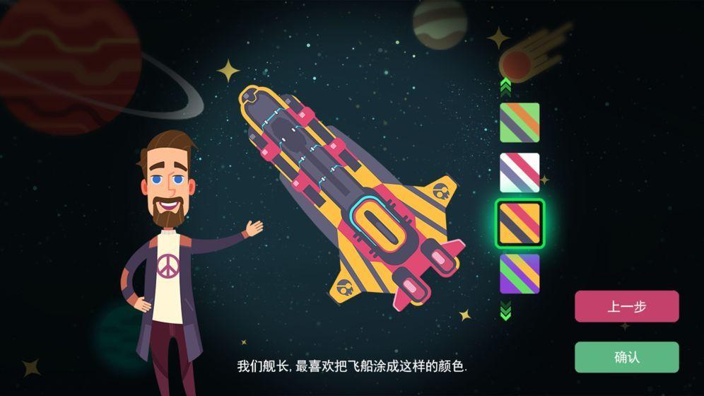 星空浪人游戏无限钻石资源破解版下载图片1