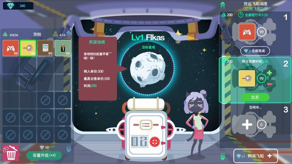 星空浪人游戏无限钻石资源破解版下载图片5