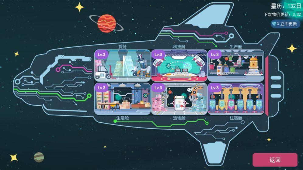 星空浪人游戏无限钻石资源破解版下载图片3