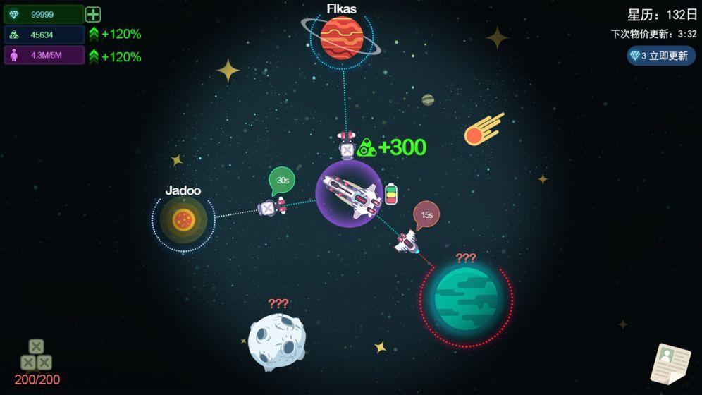 星空浪人游戏无限钻石资源破解版下载图片2