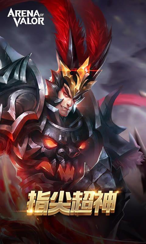 传说对决中文1.25官网版手游最新版下载(Strike of Kings)图4:
