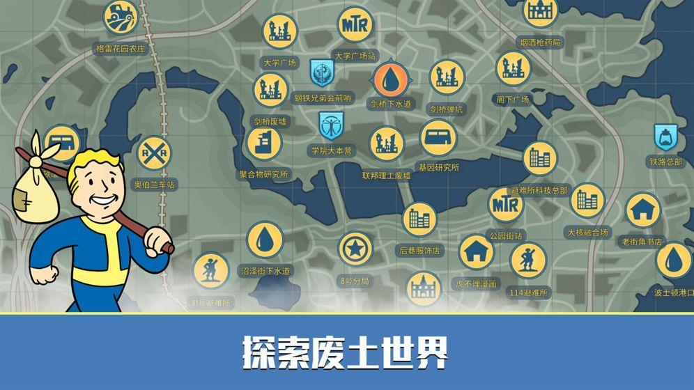 盛大辐射避难所Online官方网站下载手游正式版图2:
