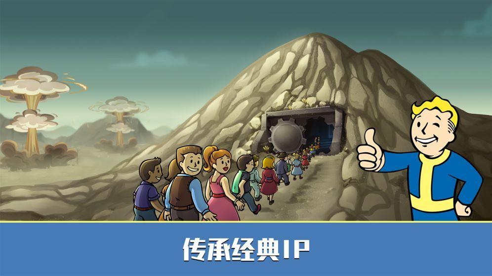 盛大辐射避难所Online官方网站下载手游正式版图1: