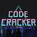 代码破译者手机版